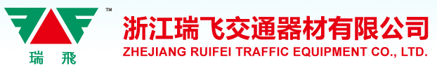 ZHEJIANG RUIFEI TRAFFIC EQUIPMENT CO.,LTD